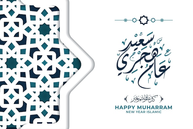 Szablon karty z pozdrowieniami happy muharram z kaligrafią i ornamentem wektor premium