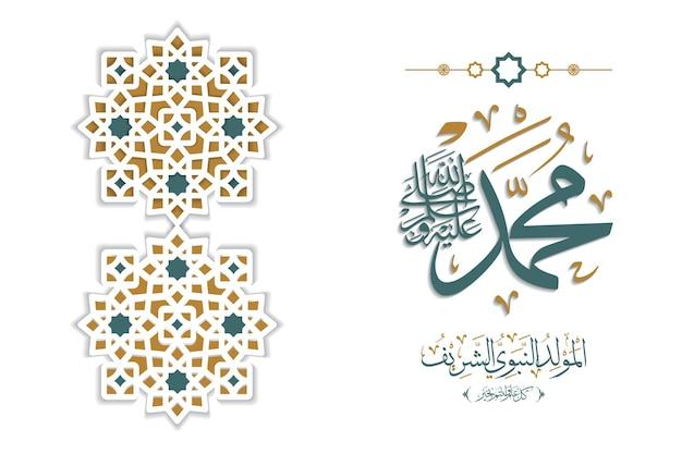 Szablon karty z pozdrowieniami mawlid al-nabawi al-shareef z wektorem premium kaligrafii i mandali