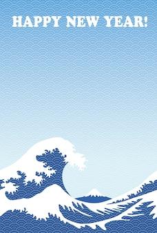 Szablon karty z pozdrowieniami noworocznymi w stylu hokusai z powitaniem nowego roku i miejsca na tekst.