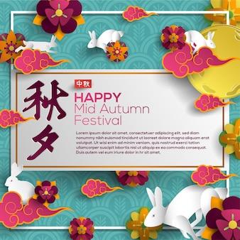 Szablon karty z pozdrowieniami szczęśliwy połowy jesieni festiwal w stylu papercut