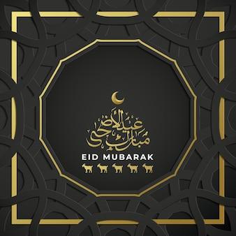 Szablon mediów społecznościowych eid mubarak ze świecącą złotą kaligrafią arabską