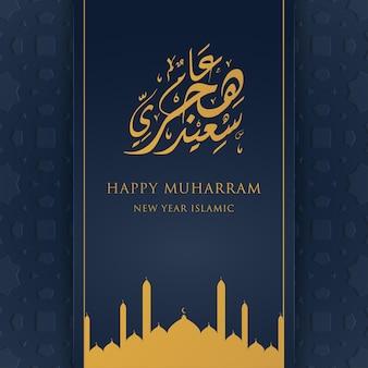 Szablon mediów społecznościowych happy muharram w kolorze złotym i niebieskim