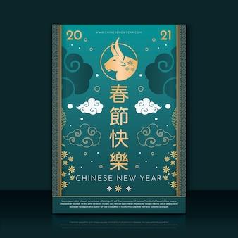 Szablon plakatu chińskiego nowego roku