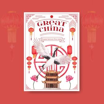 Szablon plakatu z projektem koncepcyjnym szczęśliwego chińskiego nowego roku z reklamą i marketingową ilustracją akwareli