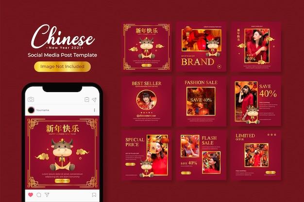 Szablon postu w mediach społecznościowych chińskiego nowego roku 2021