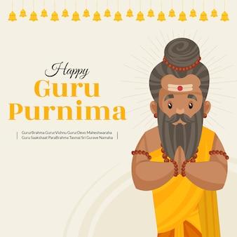 Szablon projektu banera happy guru purnima