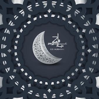 Szablon projektu islamskiego wektor kartkę z życzeniami dla eid mubarak
