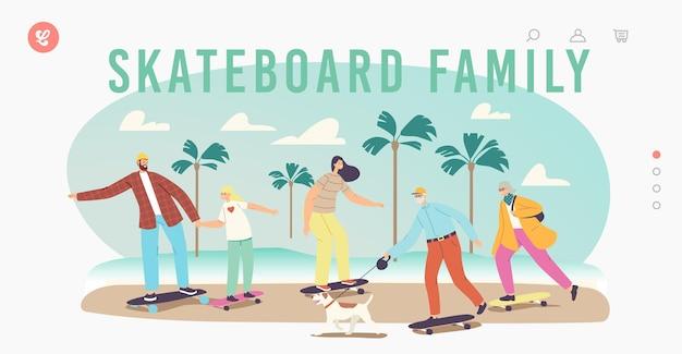 Szablon strony docelowej rodziny deskorolki. szczęśliwe postacie matka, ojciec, córka i dziadkowie z psem na łyżwach na świeżym powietrzu. aktywność letnia, zdrowy czas wolny. ilustracja wektorowa kreskówka ludzie