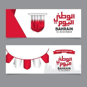 Szablon święta narodowego bahrajnu.