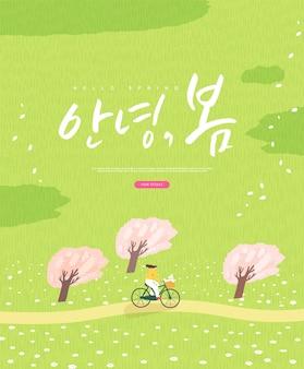 """Szablon wiosennej wyprzedaży z pięknym kwiatkiem w języku koreańskim tłumaczenie """"hello spring"""""""