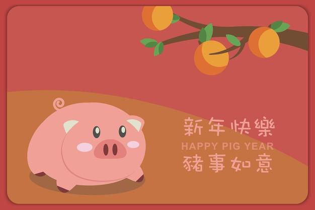 Szczęśliwa chińska świnia nowy rok kreskówka styl szablon clipart.