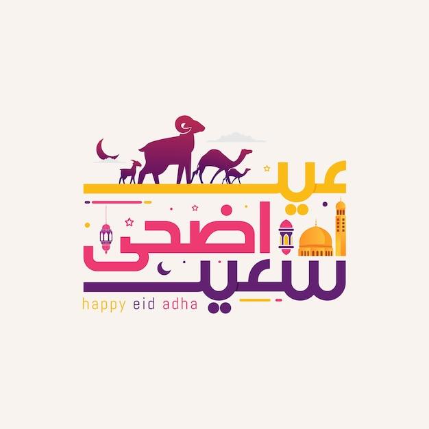 Szczęśliwa eid adha mubarak kaligrafia
