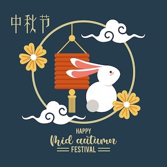 Szczęśliwa karta z napisem w połowie jesieni z królikiem i latarnią.