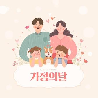 Szczęśliwa rodzina ilustracja tłumaczenie koreański miesiąc rodzinny