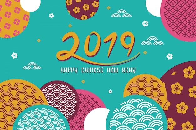 Szczęśliwego chińskiego nowego roku 2019 sztandaru tło