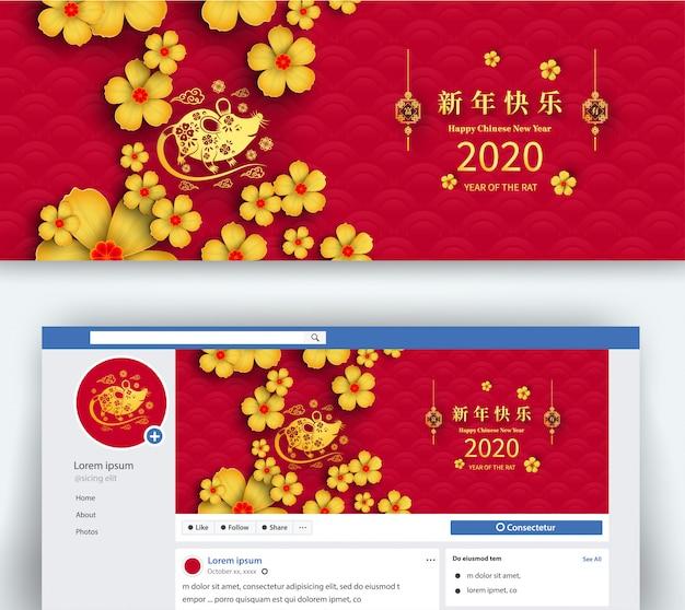 Szczęśliwego chińskiego nowego roku 2020 roku szczura. chińskie znaki oznaczają szczęśliwego nowego roku. pokrycie baneru w mediach społecznościowych i sieciach społecznościowych