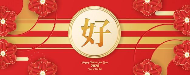 Szczęśliwego chińskiego nowego roku 2020, roku szczura.