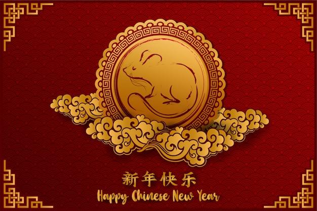 Szczęśliwego chińskiego nowego roku 2020 roku szczura