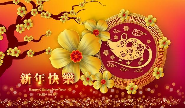 Szczęśliwego chińskiego nowego roku 2020 roku w stylu cięcia papieru szczura.