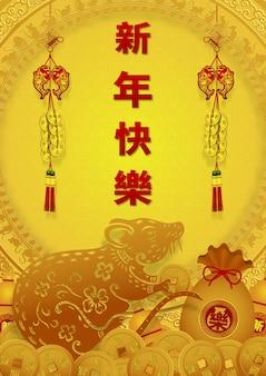 Szczęśliwego chińskiego nowego roku 2020