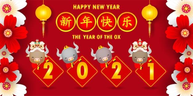 Szczęśliwego chińskiego nowego roku 2021 cztery małe woły i lwy tańczą ze złotym znakiem, rok zodiaku wołu, urocza mała krowa kreskówka na białym tle, tłumaczenie szczęśliwego chińskiego nowego roku