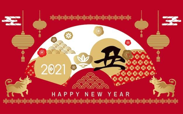 Szczęśliwego chińskiego nowego roku 2021, rok wołu, byka, krowy. tłumaczenie znaków:
