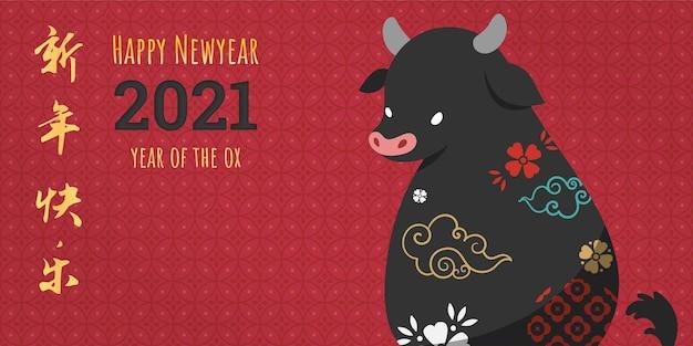 Szczęśliwego chińskiego nowego roku 2021 rok wołu. chiński znak zodiaku wołu.