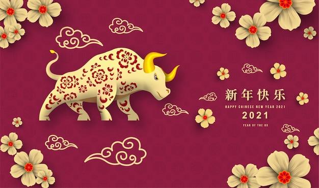 Szczęśliwego Chińskiego Nowego Roku 2021 Roku Stylu Cięcia Papieru Wół. Premium Wektorów