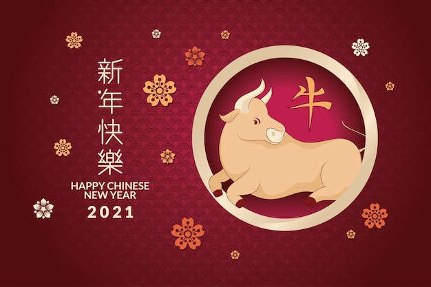 Szczęśliwego chińskiego nowego roku 2021, roku zodiaku wołu