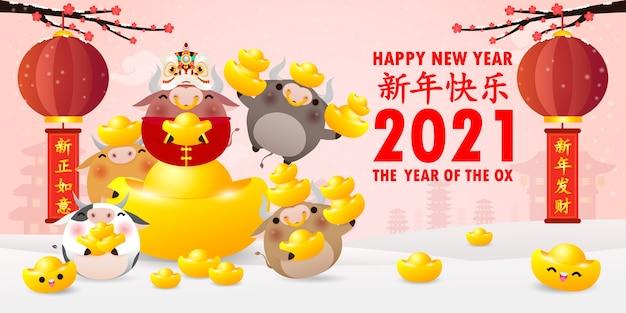 Szczęśliwego chińskiego nowego roku 2021 tło