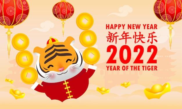 Szczęśliwego chińskiego nowego roku 2022 kartkę z życzeniami mały tygrys trzyma chińskie sztabki złota rok tygrysa zodiaku cartoon.