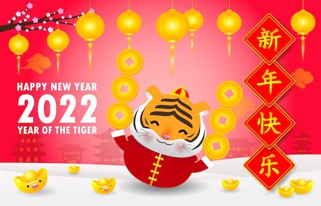 Szczęśliwego chińskiego nowego roku 2022 kartkę z życzeniami mały tygrys trzyma chińskie sztabki złota rok tygrysa.