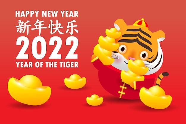 Szczęśliwego chińskiego nowego roku 2022 mały tygrys i chińskie sztabki złota