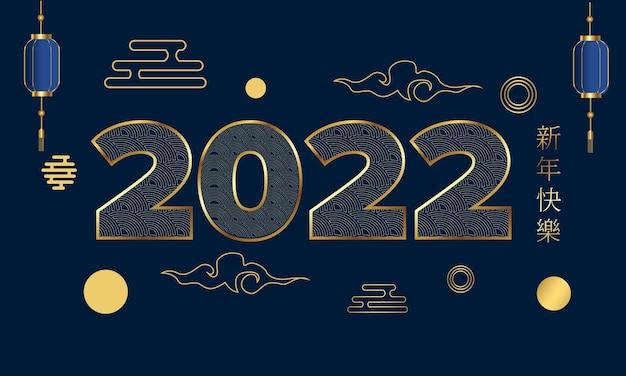 Szczęśliwego chińskiego nowego roku 2022. rok symbolu tygrysa w stylu azjatyckim. tłumaczenie chińskie: szczęśliwego nowego roku! szczęśliwego nowego chińskiego roku.