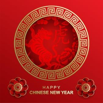 Szczęśliwego chińskiego nowego roku 2022, rok tygrysa ze złotym stylem cięcia papieru na czerwonym tle. (chiński tłumaczenie: tygrys)