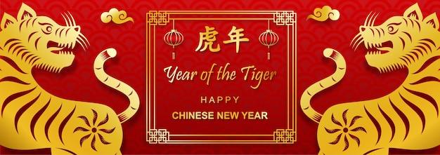 Szczęśliwego chińskiego nowego roku 2022, roku tygrysa ze złotym stylem wycinanym z papieru na czerwonym tle (chińskie tłumaczenie: rok tygrysa)