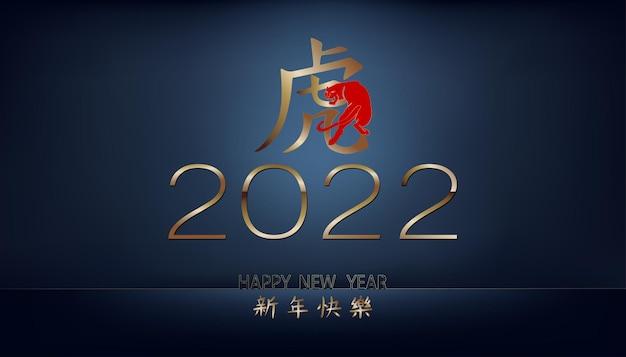 Szczęśliwego chińskiego nowego roku 2022 w złotym kolorze z czerwonym tygrysem jednej linii na niebieskim tle, poziome plakaty, kartki okolicznościowe, nagłówki, strona internetowa. (tłumaczenie chiński nowy rok) rok tygrysa