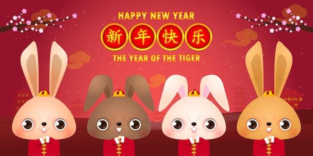 Szczęśliwego Chińskiego Nowego Roku 2023 Roku Zodiaku Królika Słodkiego Premium Wektorów