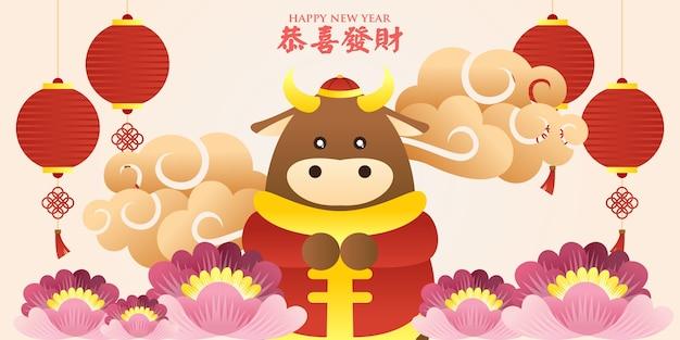 Szczęśliwego chińskiego nowego roku ilustracji tło z kreskówka wół