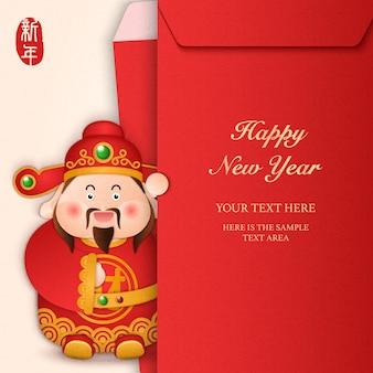 Szczęśliwego chińskiego nowego roku kreskówka ładny bóg bogactwa i czerwony szablon koperty.