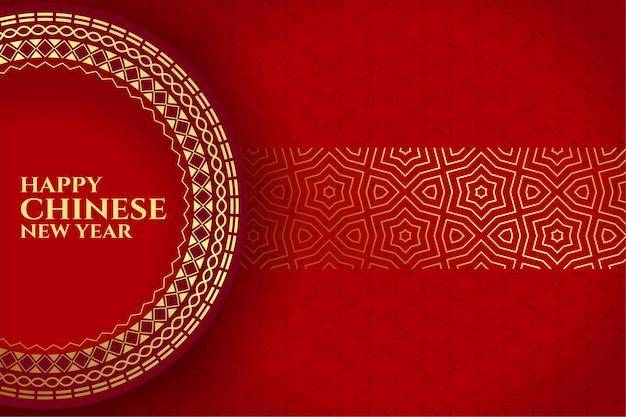 Szczęśliwego chińskiego nowego roku na czerwono