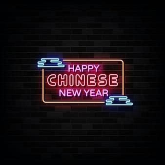 Szczęśliwego chińskiego nowego roku neony. zaprojektuj szablon w stylu neonowym