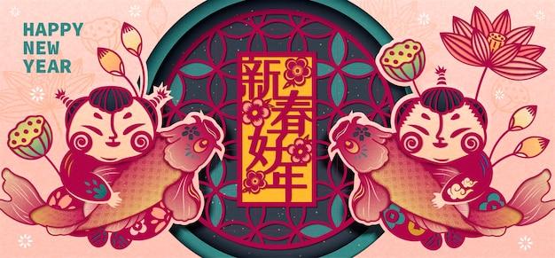 Szczęśliwego chińskiego nowego roku papierowa ilustracja w stylu sztuki