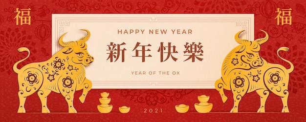 Szczęśliwego chińskiego nowego roku, powodzenia w tłumaczeniu tekstu. rok księżycowego święta wołu metalu