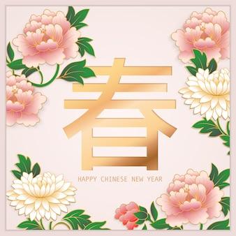 Szczęśliwego chińskiego nowego roku projekt dekoracji złoty relief