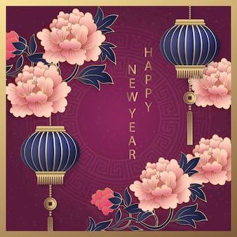 Szczęśliwego chińskiego nowego roku retro elegancka ulga kwiat piwonii latarnia i wiosna kuplet