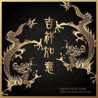 Szczęśliwego chińskiego nowego roku retro elegancki złoty smok i pomyślne słowa