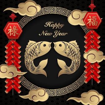 Szczęśliwego chińskiego nowego roku retro złota czerwona ulga ryb w chmurze petardy i okrągła rama kraty