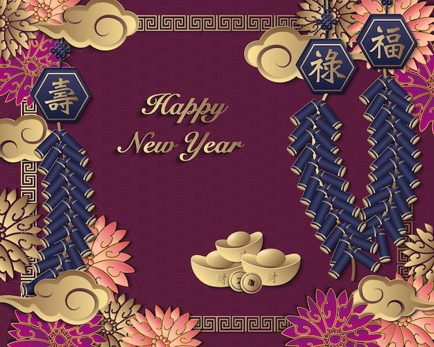 Szczęśliwego chińskiego nowego roku retro złota fioletowa ulga petardy chmura i sztabki