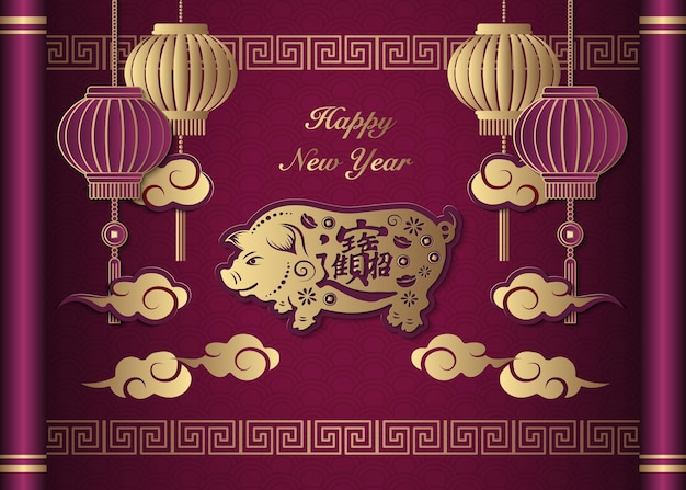 Szczęśliwego chińskiego nowego roku retro złota fioletowa ulga świnia latarnia chmura i kratownica na vintage scroll